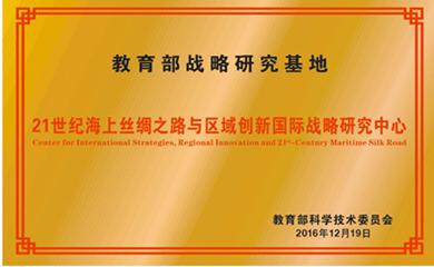 海丝中心被认定为教育部省部共建协同创新中心