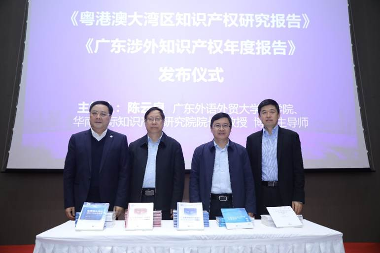 南京师范大学法学院_知识产权创新与发展高峰论坛举行-广东外语外贸大学